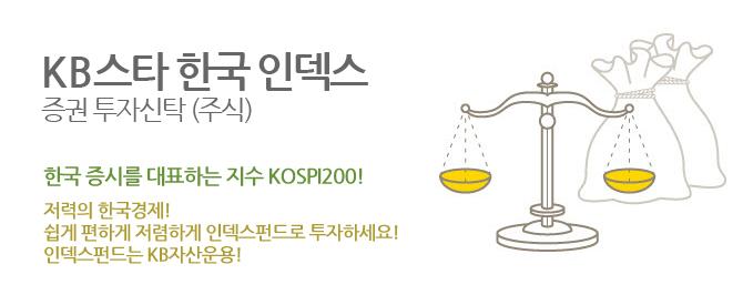 KB스타 한국인덱스 증권투자신탁(주식). 한국 증시를 대표하는 지수 KOSPI200! 저력의 한국경제! 쉽게 편하게 저렴하게 인덱스펀드로 투자하세요! 인덱스펀드는 KB자산운용!