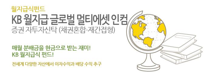 KB 월지급 글로벌멀티에셋인컴(채권혼합-재간접)