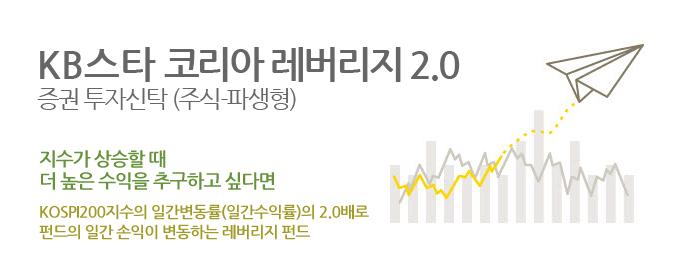 KB스타 코리아 레버리지2.0 펀드(주식-파생형)
